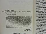 Пиз А., Гарнер А. Язык разговора (б/у)., фото 4