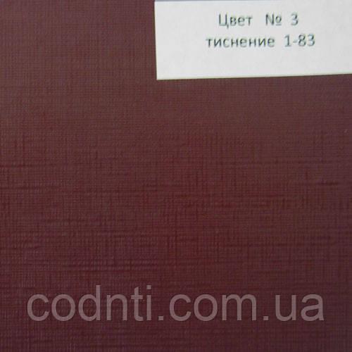 Бумвинил для переплета № 3 (1-83)