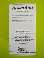 Линкодев флакон 100 мл, фото 3