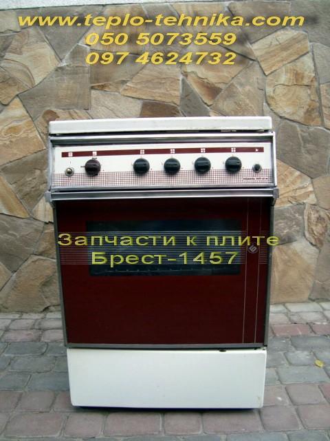 Плита газовая 1457 01 инструкция