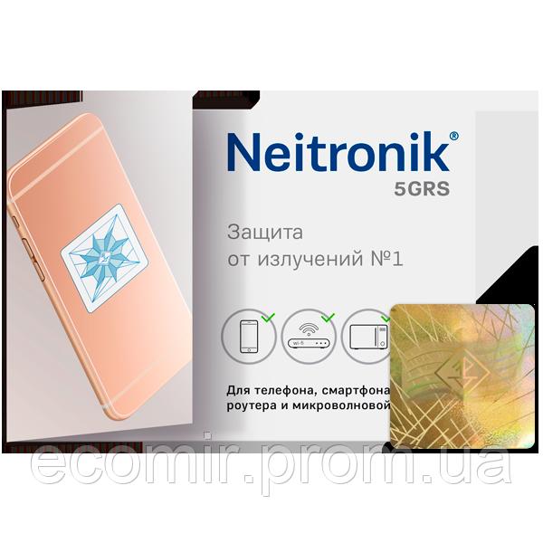 Нейтроник 5GRS - усиленная защита