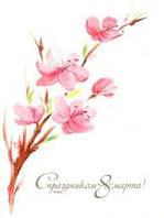 Подарки для Вас к 8 марта!!!