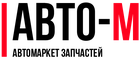 АВТО-М