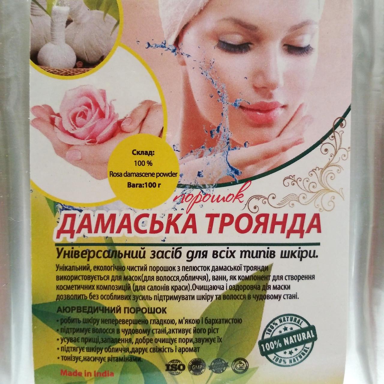 Дамасская роза - порошок маска для кожи и волос, 100 грамм