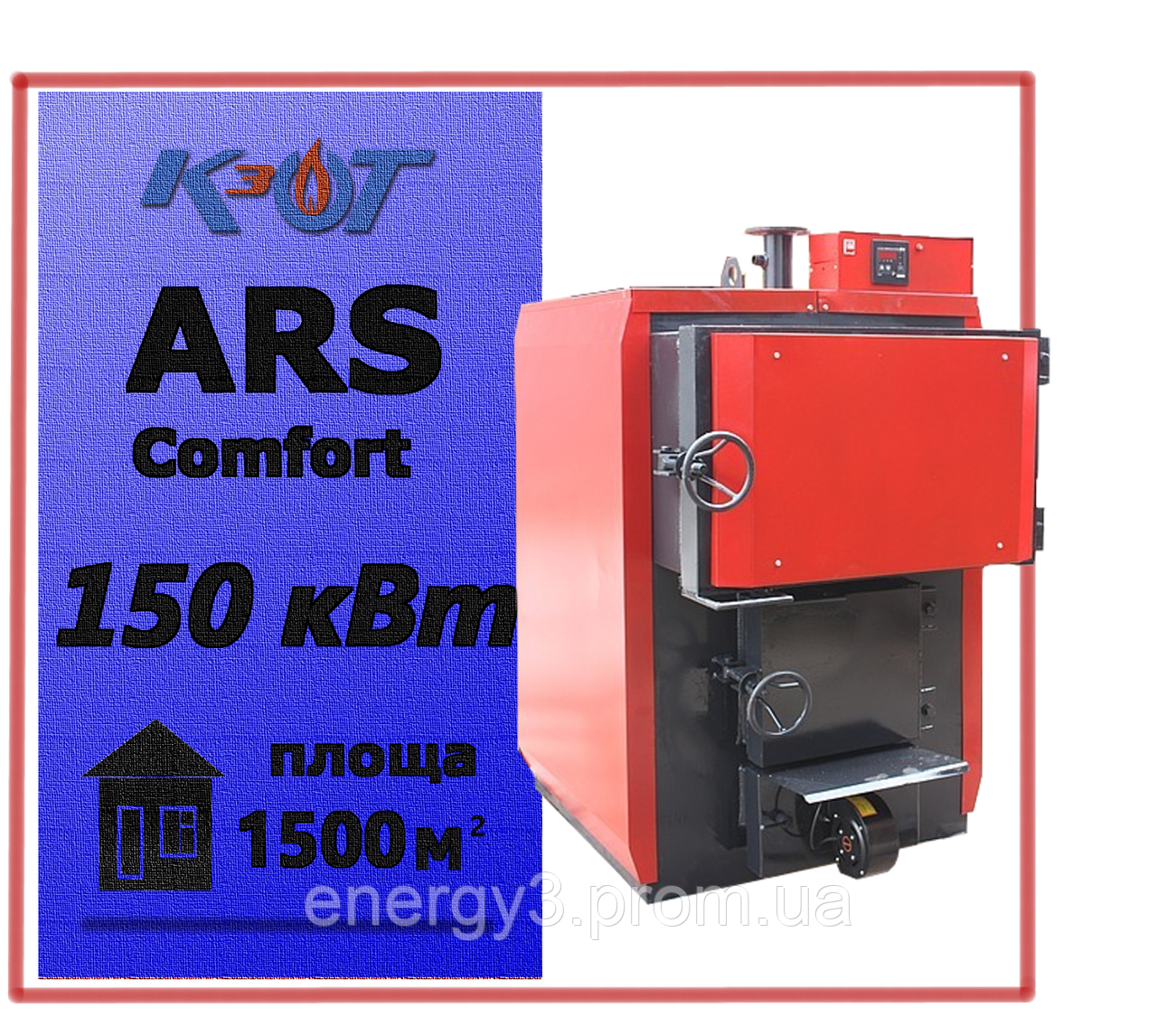 Твердотопливный котел ARS 150 Comfort