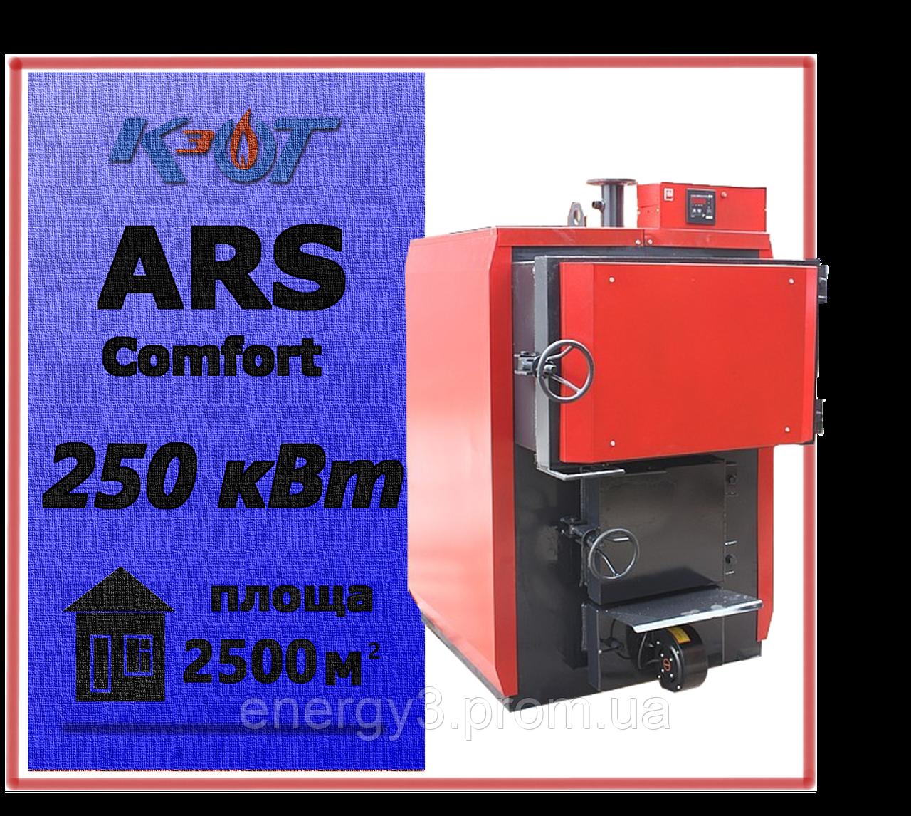 Твердотопливный котел ARS 250 Comfort