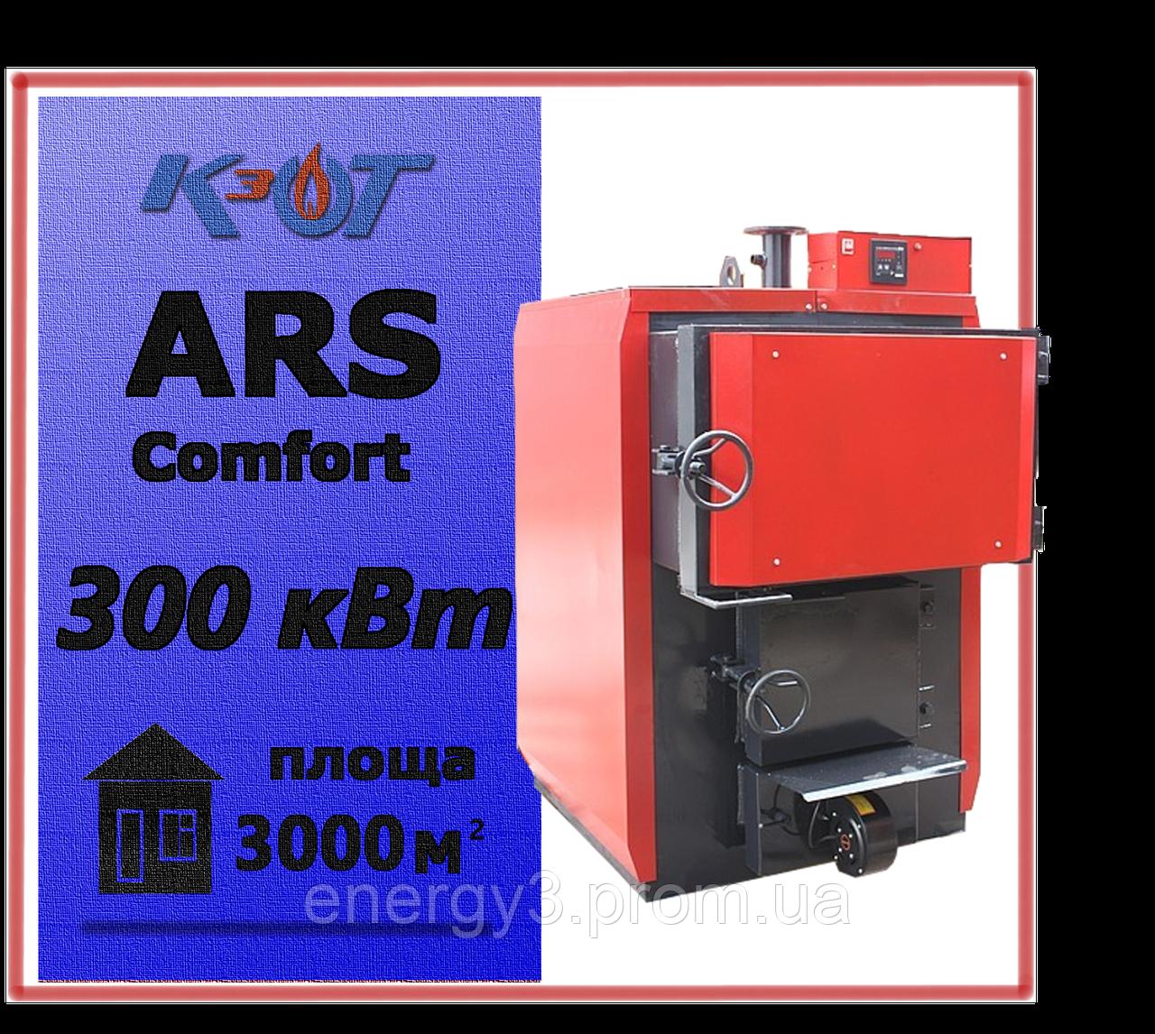 Твердотопливный котел ARS 300 Comfort