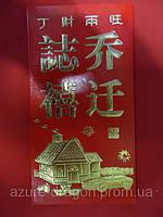 Конверт красный для привлечения денег по фен-шуй