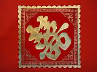 Коврик для денег с иероглифом Фу - Удача
