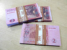 Деньги сувенирные 2 грн