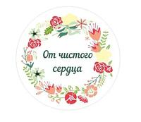 """Наклейка круглая Надпись """"От чистого сердца"""",1 лист (10 наклеек)"""