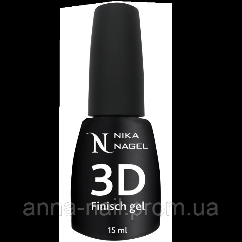 Финиш с объемным   эффектом Finisch Gel  3D Nika Nagel  15 мл