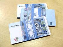 Деньги сувенирные 5 гривен, деньги-прикол