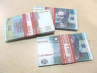 Деньги сувенирные 20 грн, деньги муляж