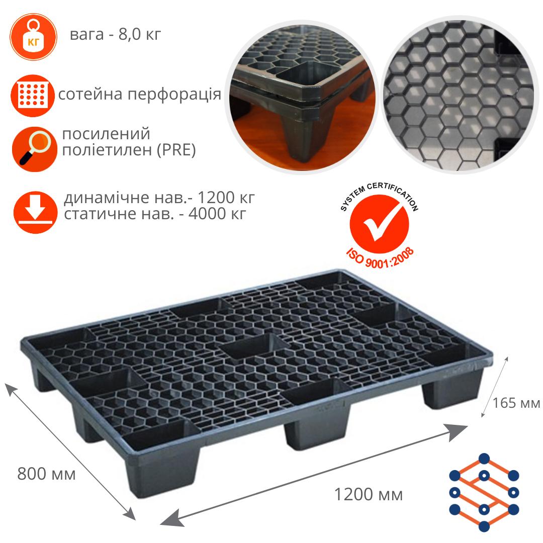 Пластиковый поддон с сотейной перфорацией 1200х800х165 мм