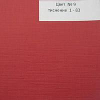 Бумвинил  для переплета № 9 (1-83)