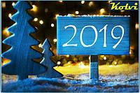 Поздравление с наступающим Новым 2019 годом !