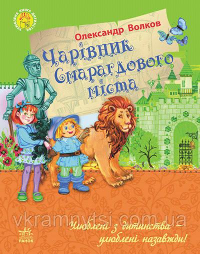 Чарівник Смарагдового міста. Автор: Олександр Волков