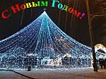 С наступающим Новым Годом, Украина!!!