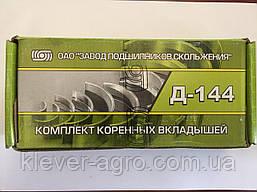 Вкладыши коренные Н2 Д 144 АО20-1 (пр-во ЗПС, г.Тамбов)
