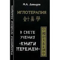 """Давыдов Михаил Иглотерапия """"Книги перемен"""""""