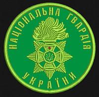 Шеврон нарукавный Национальная гвардия Украины