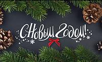 График работы в новогодние праздники: 31.12.18, 01 - 02.01.2019