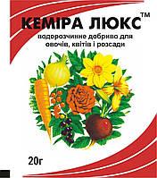Комплексное удобрение КЕМИРА ЛЮКС YARA 20 г