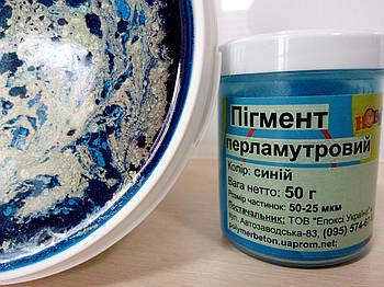 Перламутр колір синій - 50 грам