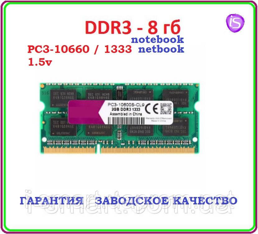DDR3 8 ГБ SO-DIMM 10660 / 1333 DDR3 Оперативная память для ноутбуков