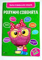 Раннее развитие 3-4 года, укр.язык,47 стр.,27х19см,задания,игры,тесты,совенята, фото 1