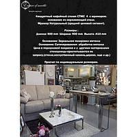 Квадратный кофейный столик из мрамора СTMС 4