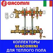 Коллекторы Giacomini для теплого пола