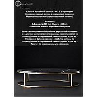 Овальный кофеный столик из мрамора СTMС 5