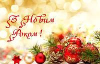Команда «Товари для свята» щиро вітає вас з наступаючим Новим роком та Різдвом Христовим!🎄🎁
