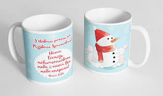 Чашки, кружки до Різдва і Нового року