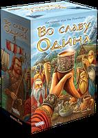 Настольная игра Во Славу Одина (Feast for Odin), (на русском языке)