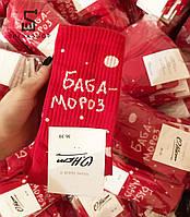 Длинные носки О Нет - Баба мороз красные