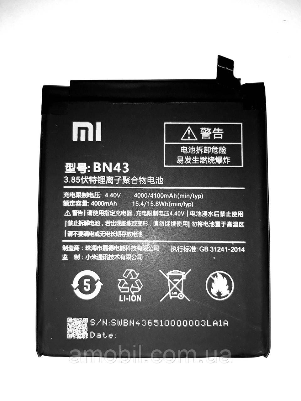 Аккумулятор Xiaomi Redmi Note 4X  BN43 orig