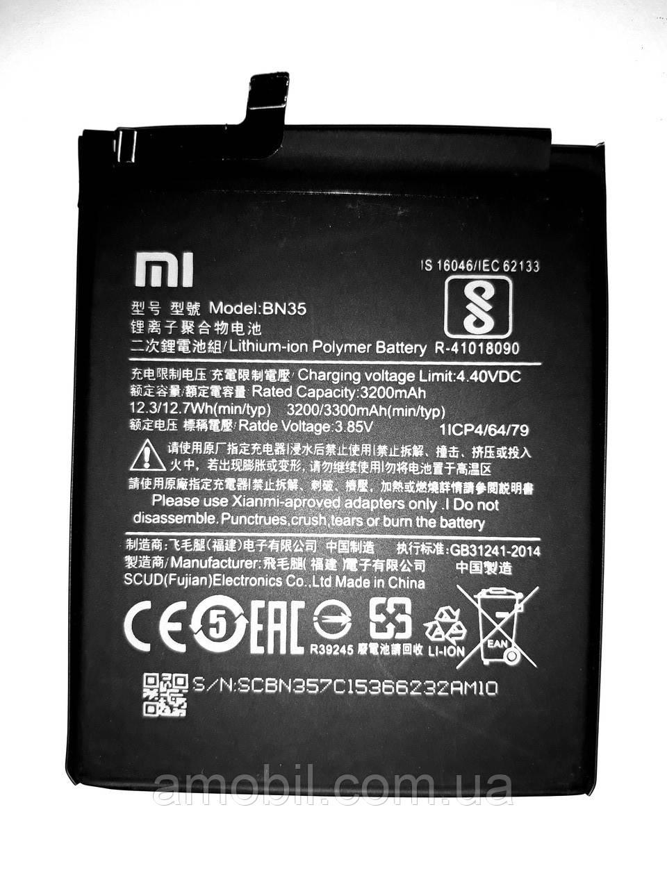 Аккумулятор Xiaomi Redmi 5  BN35