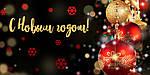Поздравление партнеров с Новым 2019 Годом!
