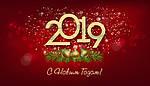 Поздравление клиентов с Новым 2019 Годом!