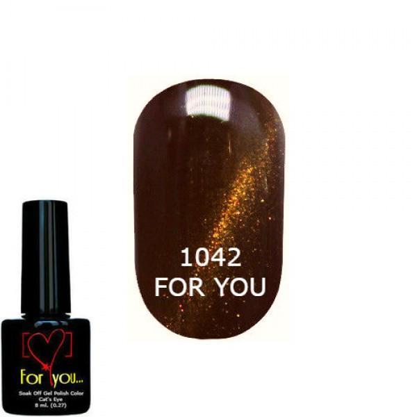 Гель лак Шоколадный FOR YOU № 1042 (Кошачий глаз)