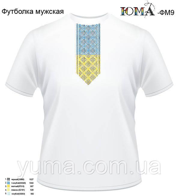 Футболка для вышивки мужская ЮМА ФМ 9