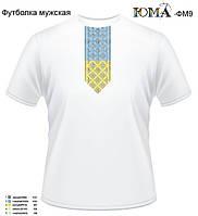 Футболка для вышивки мужская ЮМА ФМ 9, фото 1