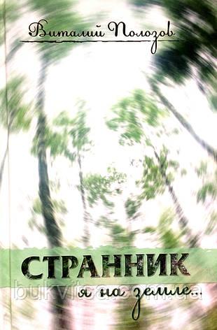 Странник я на земле... Виталий Полозов, фото 2