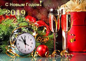 З НОВИМ 2019 РОКОМ ТА РІЗДВОМ ХРИСТОВИМ!
