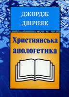 Християнська апологетика. Джордж Двірняк