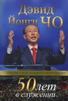 50 лет в служении. Пастор самой большой в мире церкви. Давид Йонги Чо.