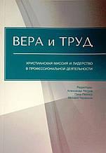 Вера и труд. Александр Негров